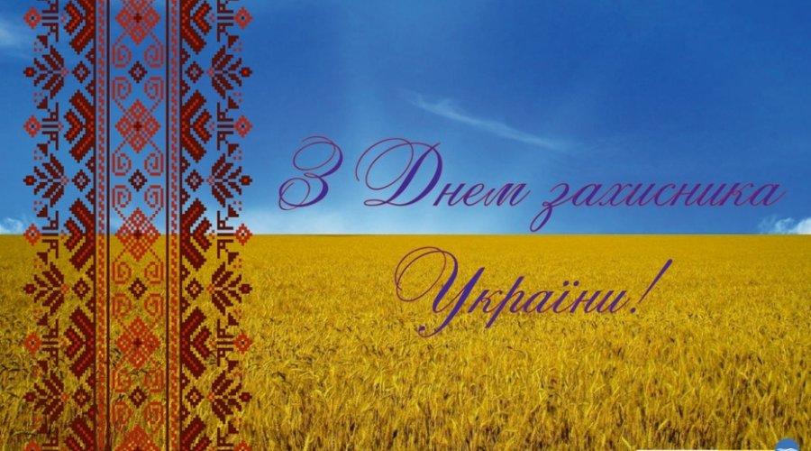 Привітання до Дня захисника України.